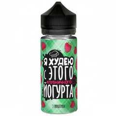 Я худею с этого Клубничного йогурта 120мл (3мг) - Жидкость для Электронных сигарет