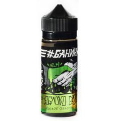 #Банина V2 Яблоко Раздора 120мл (3мг) - Жидкость для Электронных сигарет