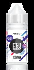 EGO POD 2.0 Черника+Малина 30ml (18мг) - Жидкость для Электронных сигарет