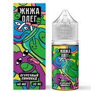 Жижа Олег Огуречный лимонад 30мл (20) - Жидкость для Электронных сигарет