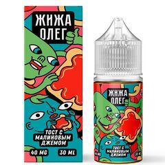 Жижа Олег Тост с малиновым джемом 30мл (40мг) - Жидкость для Электронных сигарет