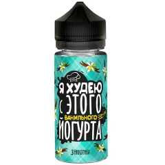 Я худею с этого Ванильного йогурта 120мл (3мг) - Жидкость для Электронных сигарет